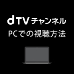 dTVチャンネルをパソコンで視聴する方法