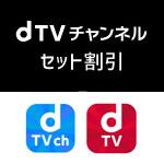 dTVとdTVチャンネルのセット割引