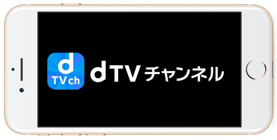 dTVチャンネルをスマートフォンで観るには?