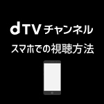 dTVチャンネルをスマートフォンで楽しむ方法