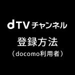 ドコモユーザーがdTVチャンネル登録方法