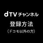 au、ソフトバンクユーザーがdTVチャンネルに登録する流れ