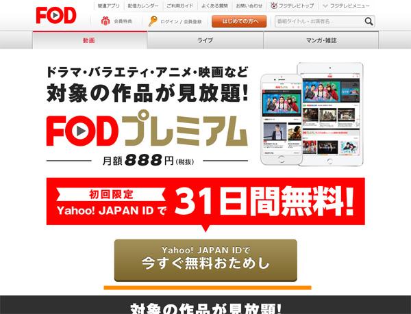 FODの公式サイトの「今すぐ無料お試し」をクリック
