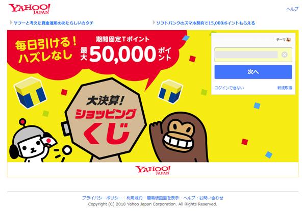 Yahoo!JAPANにログインする