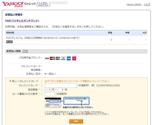 お支払い手続きへ(Yahoo!ウォレットの登録)