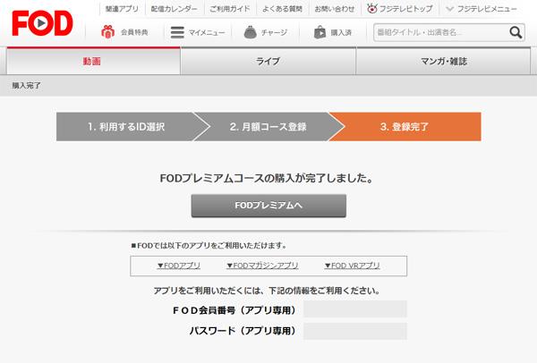 FODプレミアムコースの登録が完了