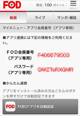 FOD会員番号(アプリ専用)