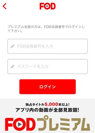 FOD会員番号とパスワードでログインします