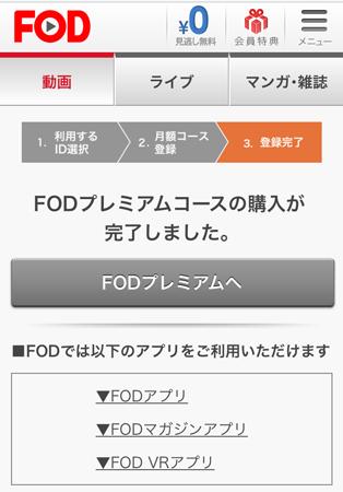 FOD登録完了