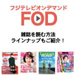 FODの雑誌を読む方法