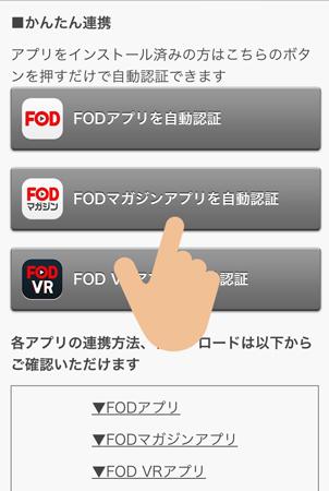 「FODマガジンアプリを自動認証」をタップします