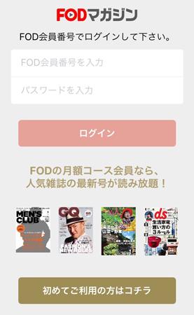 FODマガジンログイン画面