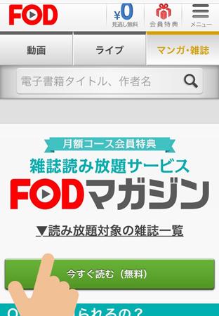 FODマガジントップ画面