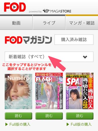 読みたい雑誌を探します