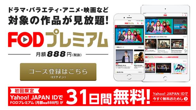 FODプレミアム31日間無料キャンペーン