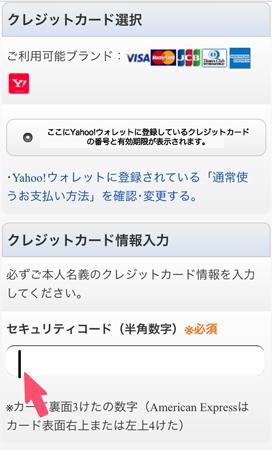 Yahoo!ウォレットに登録しているクレジットカードのセキュリティコードを入力します