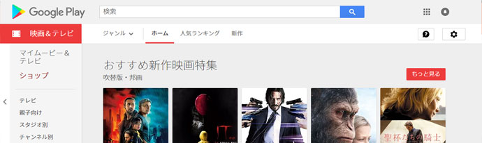 Google Play(映画&テレビ)