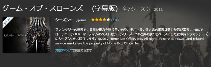 Amazonプライムビデオで配信が開始された「ゲーム・オブ・スローンズ」