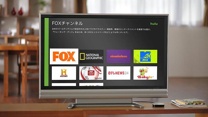 Huluのリアルタイム配信がテレビで視聴可能に