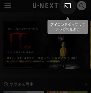 U-NEXTアプリからキャストする