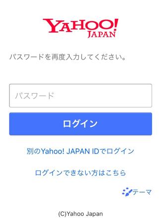 パスワードを入力してログインをタップします