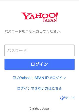Yahoo!JAPAN IDのパスワードを入力