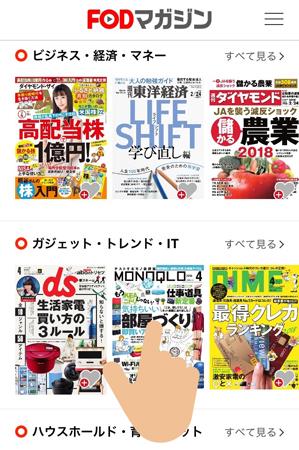 読みたい雑誌をタップします