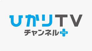 ひかりTVチャンネル+