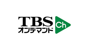 TBSオンデマンドチャンネル