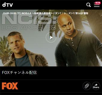 dTVでは最新ドラマが楽しめる「FOXチャンネル」も提供