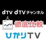 dTVチャンネルとひかりTVの比較