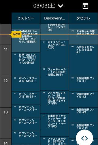 dTVチャンネルの番組表