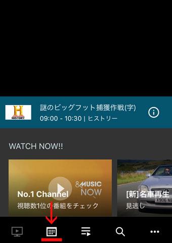 dTVチャンネルアプリから番組表へ