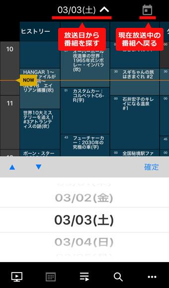 画面上部の日付をタップすれば前後1週間分の番組表をチェックできる