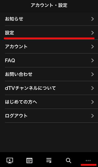 マイ番組表は画面下部メニューの1番右にあるアイコンをタップ