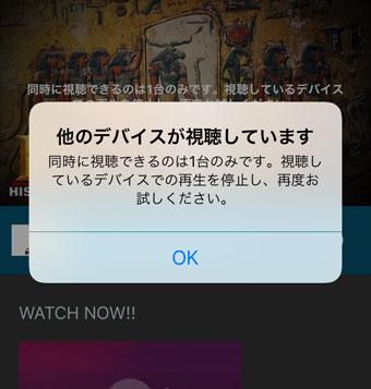 dTVチャンネルは同時視聴可能な端末数は1台まで