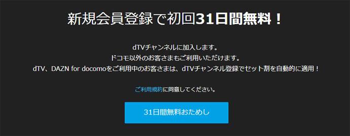 dTVチャンネルは31日間無料で試せる