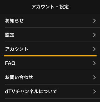 dTVチャンネルのアカウント・設定画面