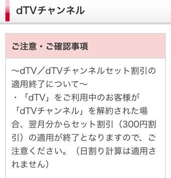 dTV/dTVチャンネルセット割引の適用終了についての注意・確認事項