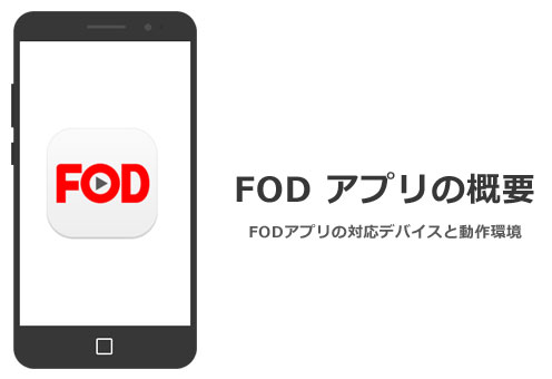 FOD(フジテレビオンデマンド)アプリ