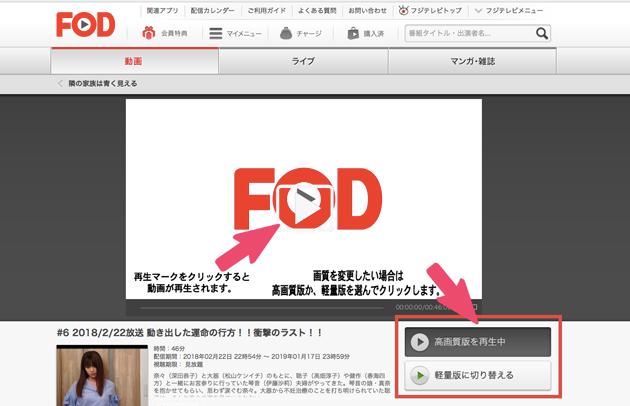 FODの動画を再生する