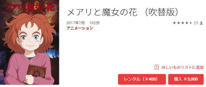 Google Play 映画&テレビ