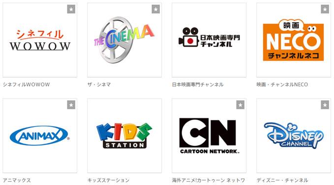 ひかりTVのテレビサービス