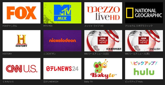 Huluで楽しめる専門チャンネル