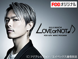 LOVE or NOT ♪