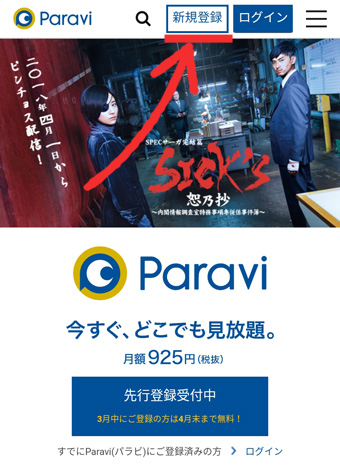 Paraviの公式サイトTOP画面