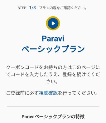 登録するParaviベーシックプランの内容を確認する
