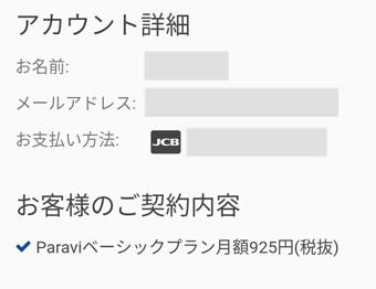 Paraviはデビットカードでも登録できた