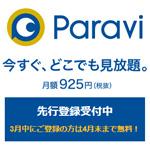 Paravi(パラビ)の登録方法