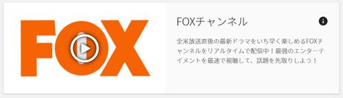 U-NEXTではFOXチャンネルが視聴可能